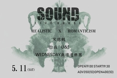 2019/5/11(六)Realistic X Romanticism-Wednesday與壞透樂團、宋德鶴、你我