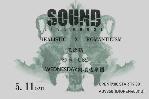 2019/5/11(六)Realistic X Romanticism-Wednesday與壞透樂團、宋德鶴、你我