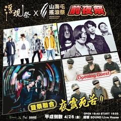 2019/4/26(五)【 浮現X山海屯 前夜祭】本周金曜日夜露死苦!!