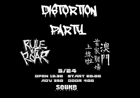 2019/05/24(五) DISTORTION PARTY-澳門首家賭場上線啦、嘶吼原則