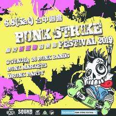 2019/6/8(六)Punk strike 龐克折返跑音樂節  台中主場