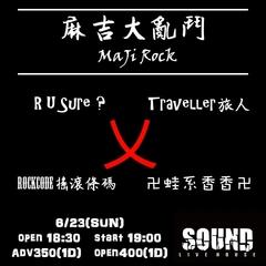 2019/6/23(日)麻吉大亂鬥 MaJi Rock-旅人、R U SURE、搖滾條碼、蛙系香香