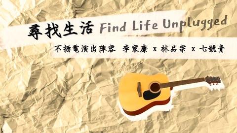 2019/06/21(五)尋找生活-七號青、林品宗、家康