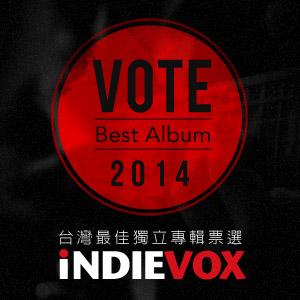 2014 年台灣最佳獨立專輯票選