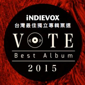 2015 年台灣最佳獨立專輯票選