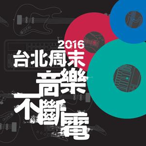 台北週末音樂不斷電 – 新秀音樂人票選